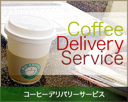 Coffee Delivery Service コーヒーデリバリーサービス